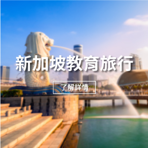 EducationalTour-Singapore