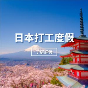 PartTime-Japan
