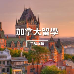 StudyingAbroad-Canada University