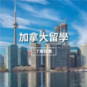StudyingAbroad-Canada