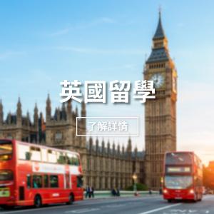 StudyingAbroad-England University